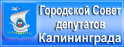 ГОРСОВЕТ