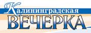 kalinin_vecherka_logo
